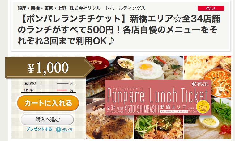 【新橋・虎ノ門・汐留】ランチがワンコインになる割引クーポンをポンパレが3,000枚限定で発売中!