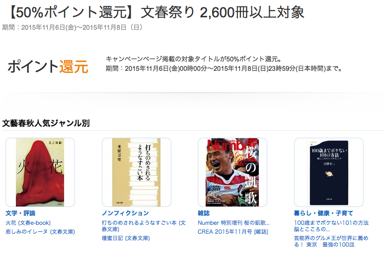 amazonで2,626冊が50%OFFセール中(11/8まで) 池井戸潤さんの作品も多数販売