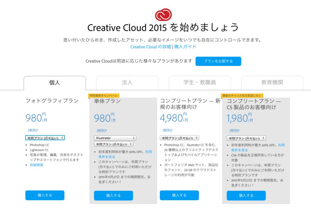 WEBクリエイター必見!Adobe Creative Cloud(1年分)が20%OFFで販売中【11/27まで】