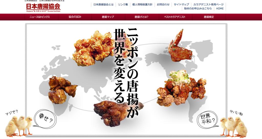 日本唐揚協会って?