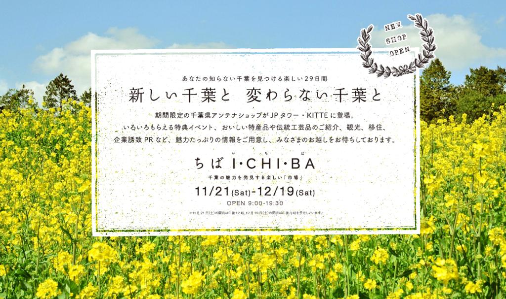 千葉県のアンテナショップがJPタワー・KITTE内に期間限定でオープン!