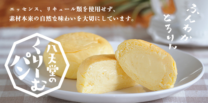 くりーむパンを中心とした6つの種類のパン