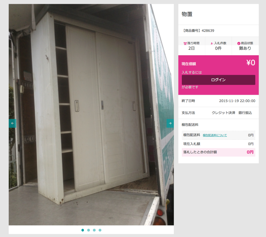 テレビ東京で紹介された『エコオク』という買取販売サービスが熱い!