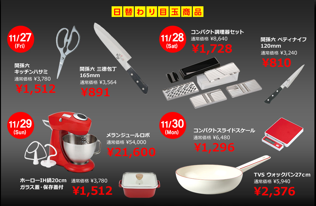 【最低でも50%OFF】オシャレなキッチン用品が最大80%OFFになる『貝印BLACK FRIDAY』が11/27から4日間限定開催