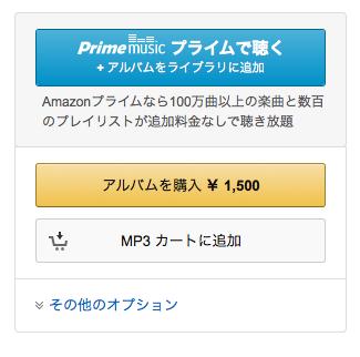 amazonプライム会員だったら無料で100万曲以上の楽曲が聞き放題になる『Prime Music』が熱い!