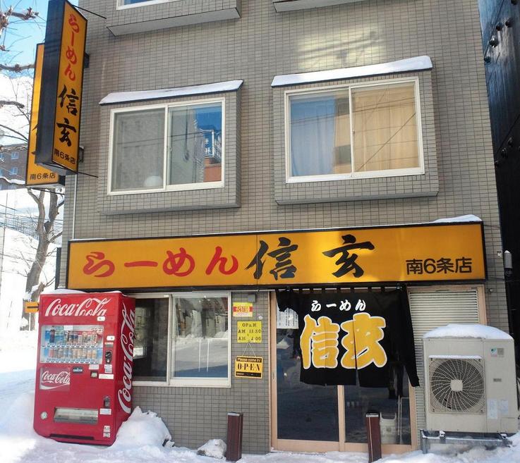札幌に行ったら『信玄』の味噌ラーメンは食べて欲しい!私が今まで食べた味噌ラーメンで一番好きな味!