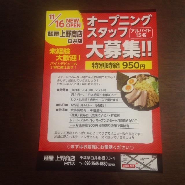 関東初進出!石焼つけ麺が看板メニューのお店『麺屋上野商店』が白井の16号線沿いにがオープン!