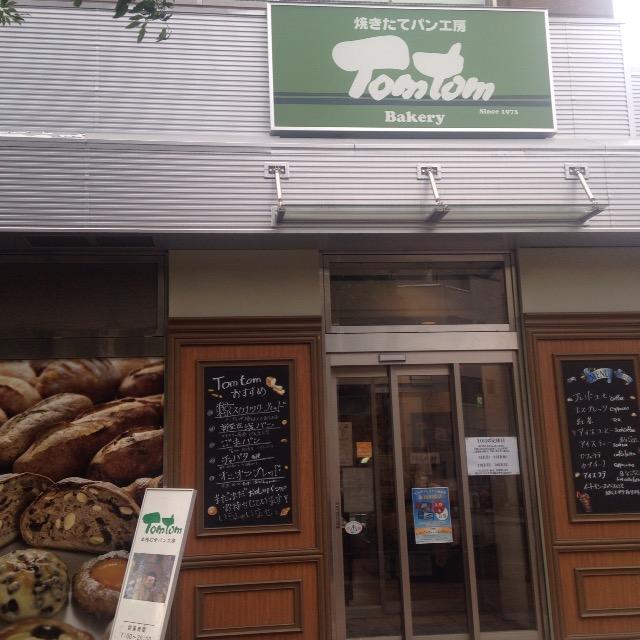 【都内の美味しいパン屋】本格石釜で焼いているごまパンが絶品の『TomTom』