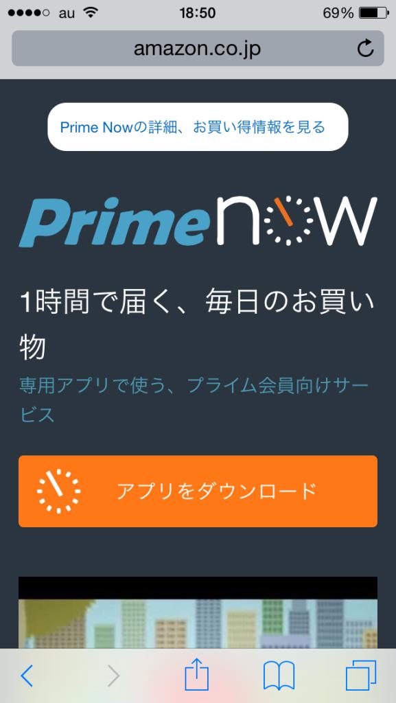 【プライム会員限定】amazonで注文からたったの1時間で手元に商品が届く『Prime Now』が開始