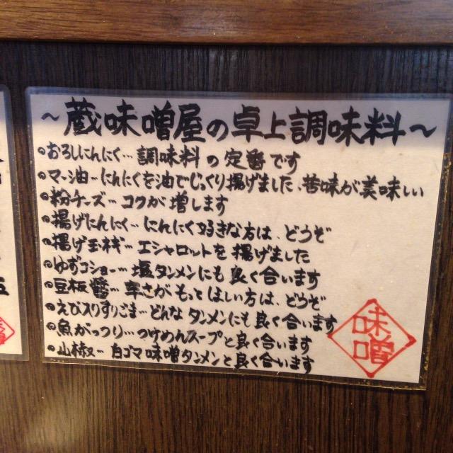 味噌タンメンが絶品!北千住にある『蔵味噌屋』の味がヤミツキになる美味しさ
