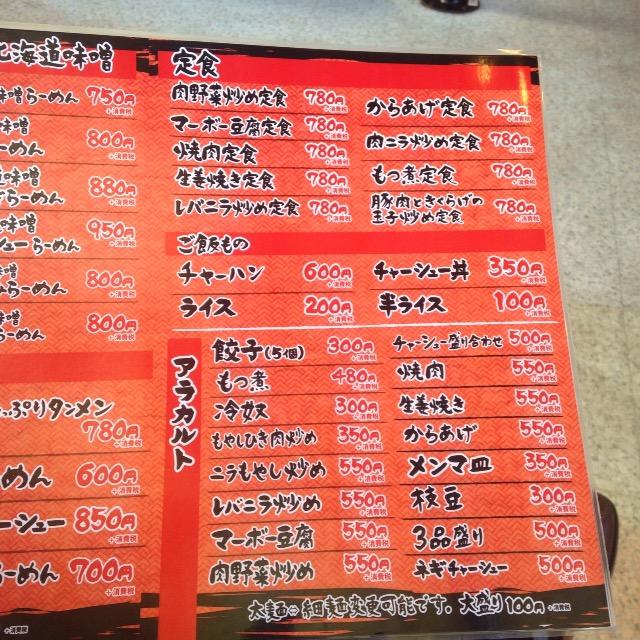 16号線沿いにできた『麺屋上野商店』に行って石焼つけ麺を食べてきました
