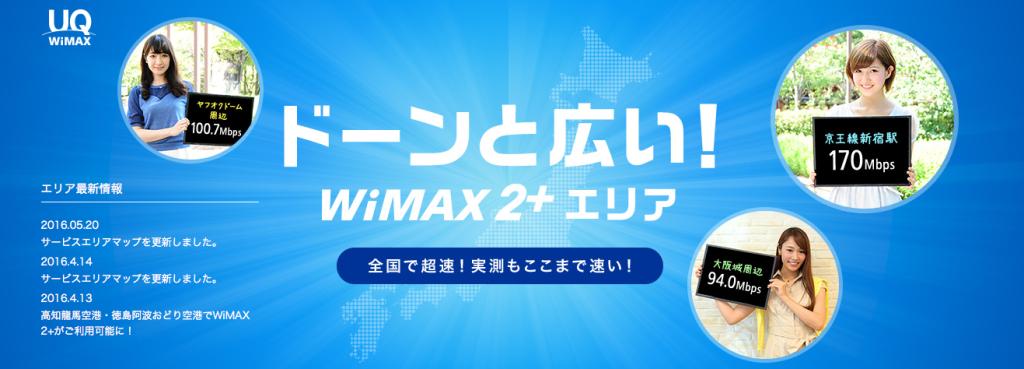 5秒でできる!地下鉄に乗っている時にwimax2の通信が安定しない、接続が切れる時に解決する方法