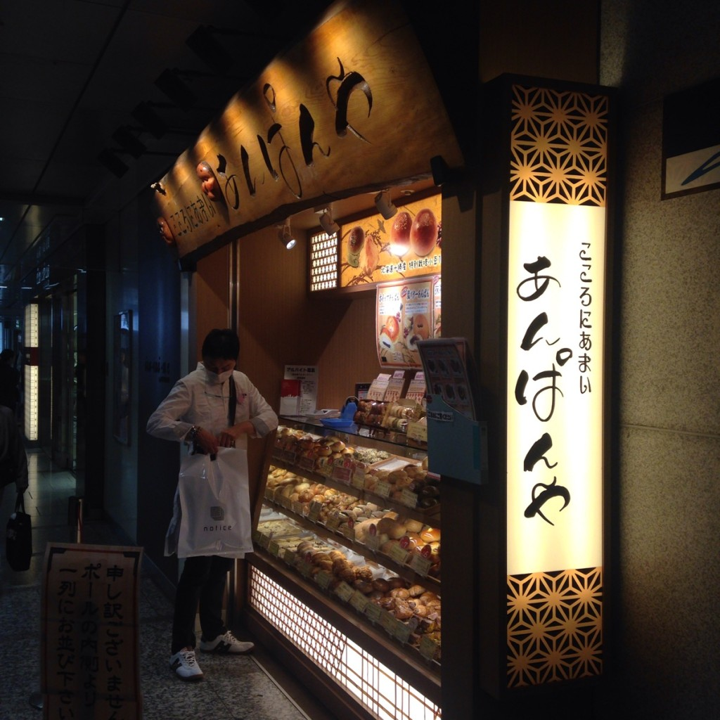 【あんぱんマニアに朗報】名古屋駅にあんぱんしか販売していないあんぱん専門店のパン屋があるらしいので行ってみた