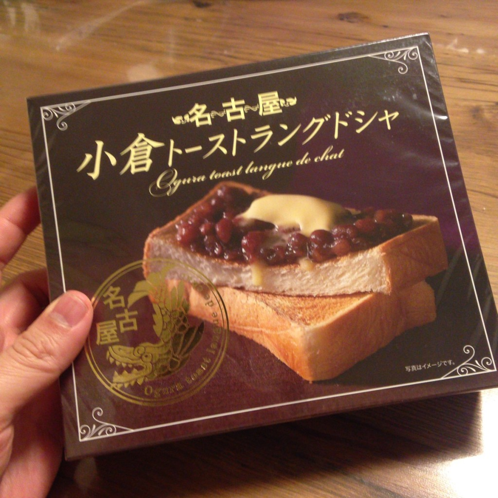 【名古屋土産】小倉トーストそのままの味を再現した『小倉トーストラングドシャ』が激ウマ