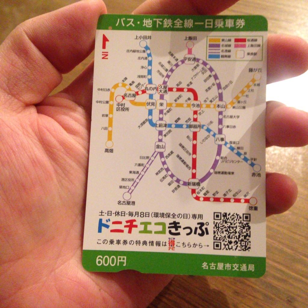 名古屋観光をするなら1日フリーパスの『ドニチエコきっぷ』を使わないと損
