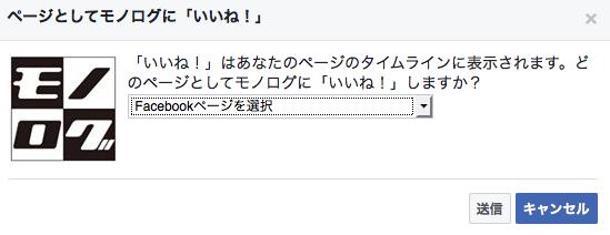 個人ではなくFacebookページからFacebookページにいいね!をする方法