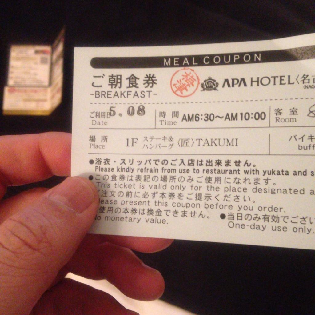 『アパホテル名古屋栄店』のモーニングのあるメニューが美味しくて何度もおかわりするレベル