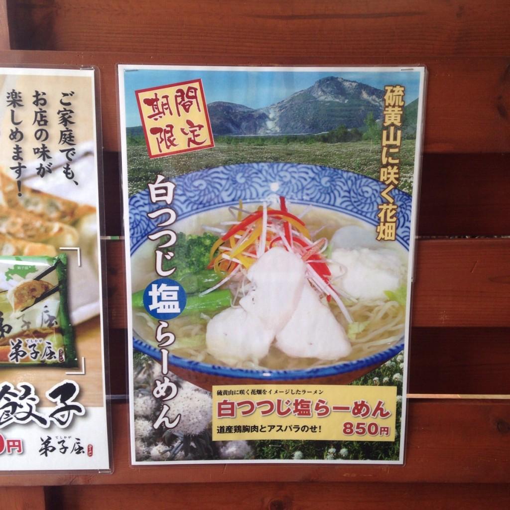 【ラーメン好き必見】北海道摩周湖麓にある『弟子屈(てしかが)ラーメン』は隠れた逸品!これから有名になるぞ〜