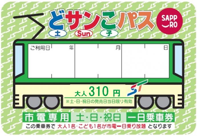 多くのスポットを自由気ままに移動したい!札幌周辺の観光を快適にするお得な3つの方法