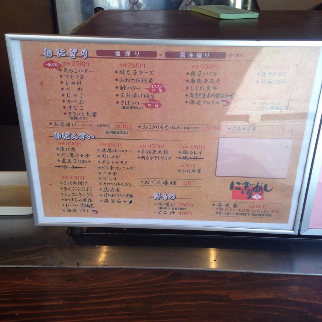札幌・ススキノで締めの一杯をした後でも食べたくなる絶品おにぎり『にぎりめし』