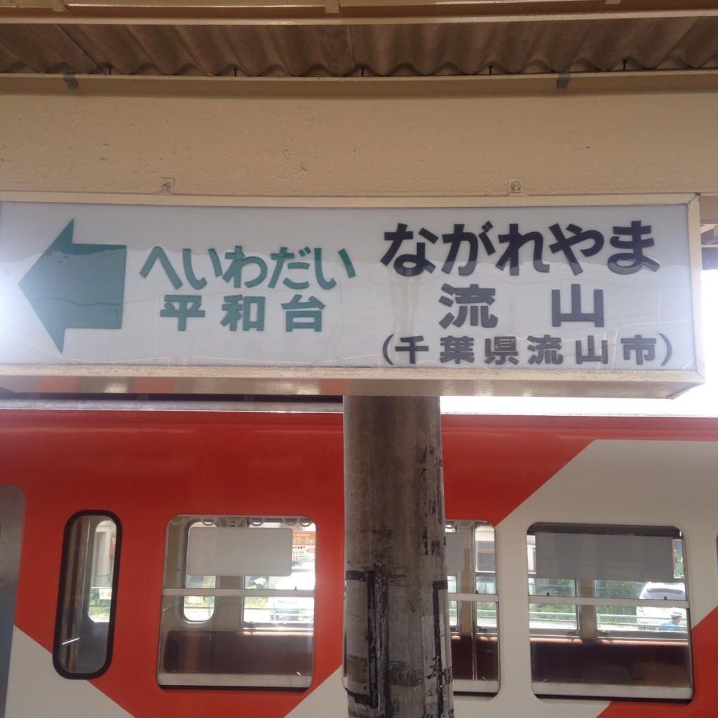 【開業100周年】レトロな電車『流鉄流山線』にのってきました