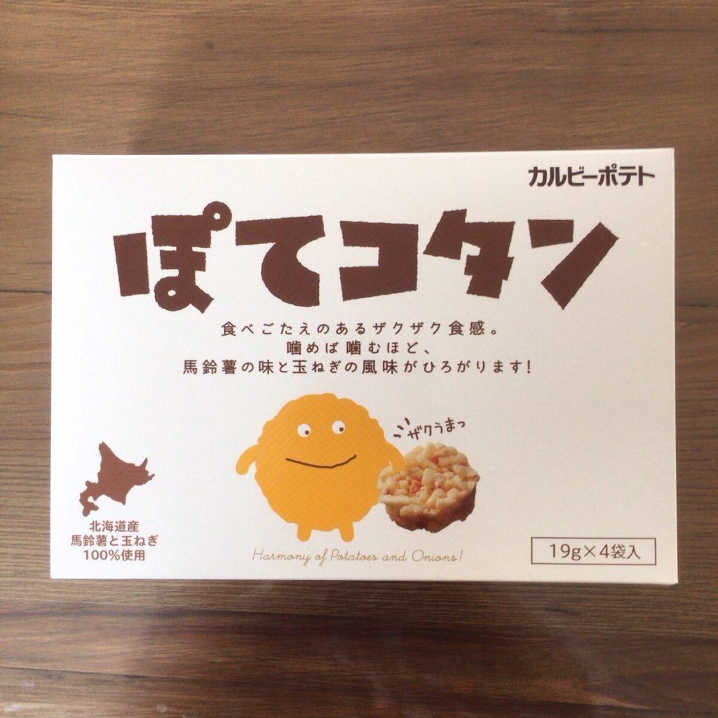 【北海道土産】お手軽価格だけど味は旨い!『ぽてコタン』はお酒のおつまみにもオススメ