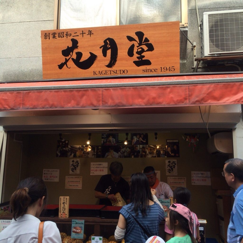【浅草名物】外はサクッ!中はフワ〜の『浅草花月堂』ジャンボメロンパンは浅草行ったら食べるべし!