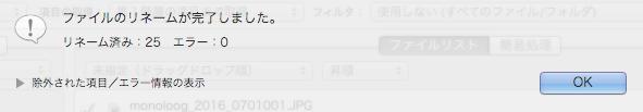 macで動作も軽く簡単にリネームができる無料リネームソフト『Shupapan』