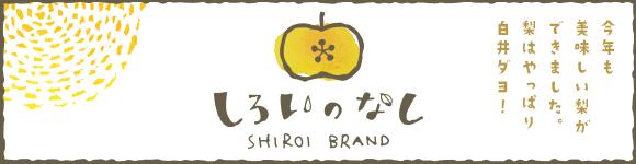しろいの梨ポータルサイト